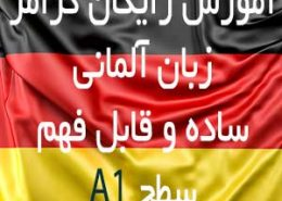 آموزش زبان آلمانی : گرامر زبان آلمانی سطح A1