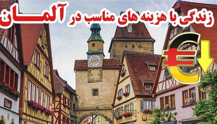 هزینه های زندگی در آلمان ماهیانه حدود 850یورو در یک ماه است؟