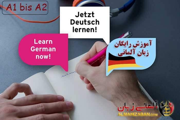 آموزش رایگان زبان آلمانی A1 bis A2