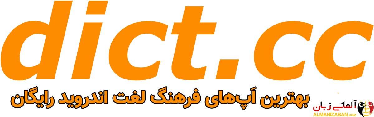 فرهنگ لغت dict.cc