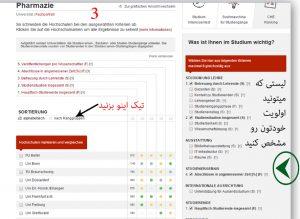 معرفی سایت www.ranking.aeit.de