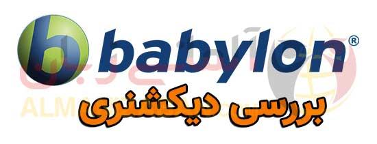 مترجم babylon
