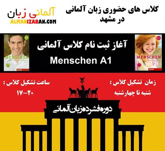 کلاس های زبان آلمانی در مشهد
