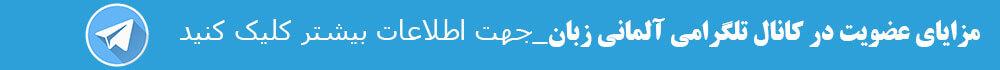 کانال تلگرام آلمانی زبان