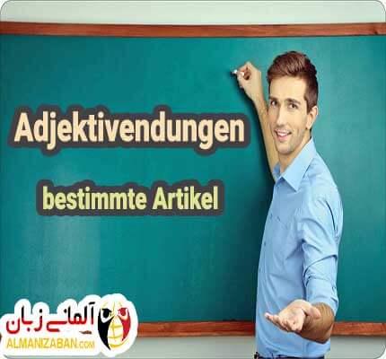 پایانه صفات در آلمانی