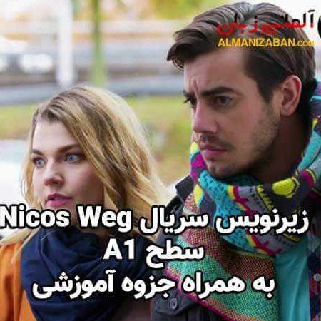 سریال Nicos Weg A1
